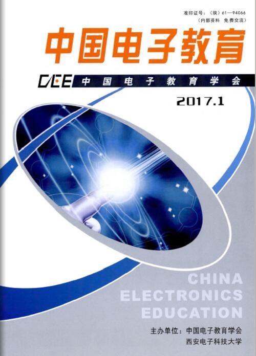 《中国电子教育》国家级电子类期刊