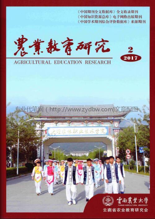 《农业教育研究》农业类省级期刊