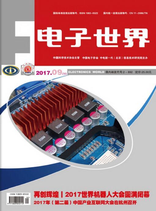 《电子世界》国家级电子类期刊