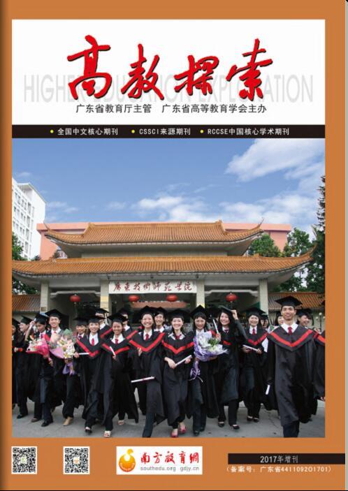 《高教探索》中文核心期刊