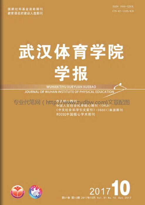 《武汉体育学院学报》体育类核心期刊