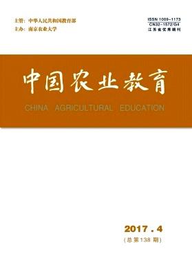 《中国农业教育》国家级农业类期刊